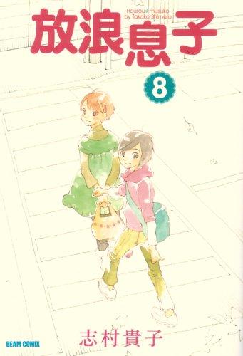 放浪息子 8 (BEAM COMIX)