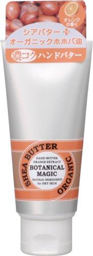 ボタニカルマジック ハンドバター オレンジ 45g