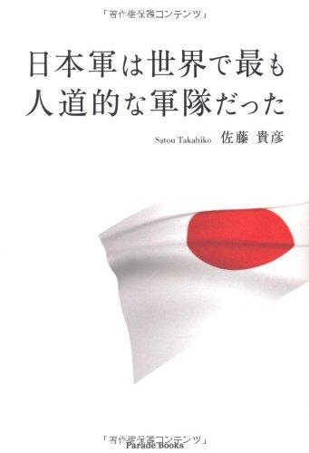 日本軍は世界で最も人道的な軍隊だった (Parade books)