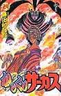 からくりサーカス 第24巻 2002年08月09日発売