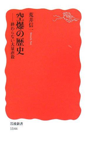空爆の歴史—終わらない大量虐殺 (岩波新書)