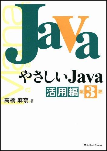やさしいJava 活用編 第3版