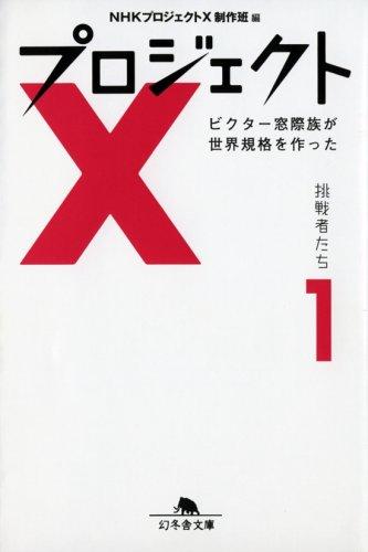 プロジェクトX 挑戦者たち〈1〉ビクター窓際族が世界規格を作った (幻冬舎文庫)