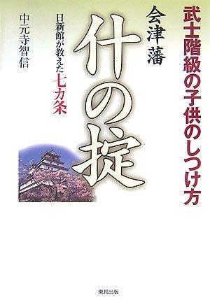 会津藩 什の掟—日新館が教えた七カ条 武士階級の子供のしつけ方