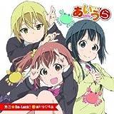 アニメ「あいうら」オープニングテーマ 「カニ☆Do-Luck! 」 DVD付き初回限定盤