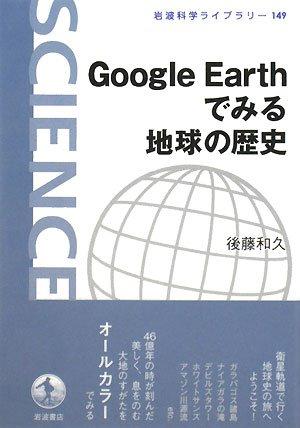 Google Earthでみる地球の歴史 (岩波科学ライブラリー)