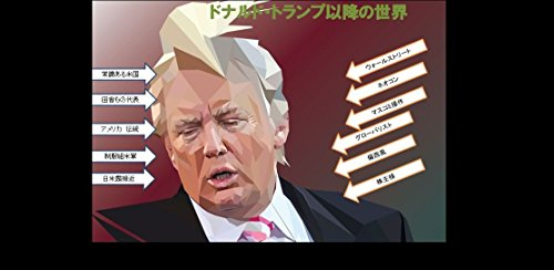 world-after-trump-end-of-paper-money-system-gold-or-land-value-system-grovalist-neecon-dying-japanes