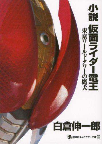 小説 仮面ライダー電王 東京ワールドタワーの魔犬 (講談社キャラクター文庫 8)
