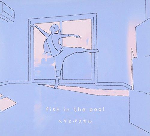 花とアリス殺人事件 オリジナルサウンドトラック fish in the pool