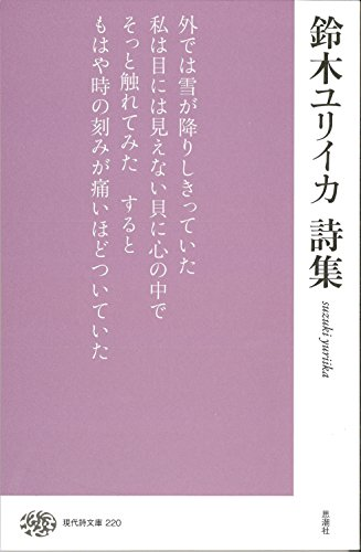 鈴木ユリイカ詩集