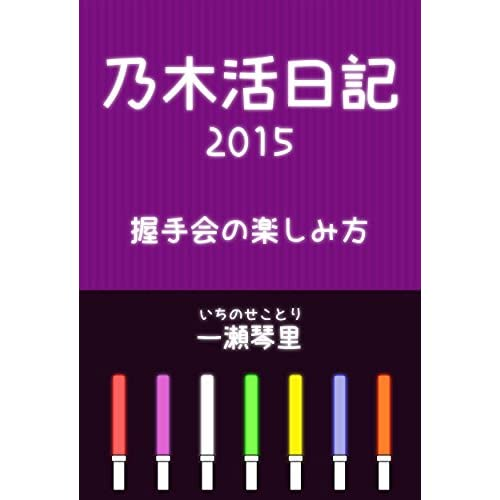 乃木活日記2015: 乃木坂46の握手会の楽しみ方