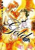 ゴールド 4 (フラワーコミックススペシャル)
