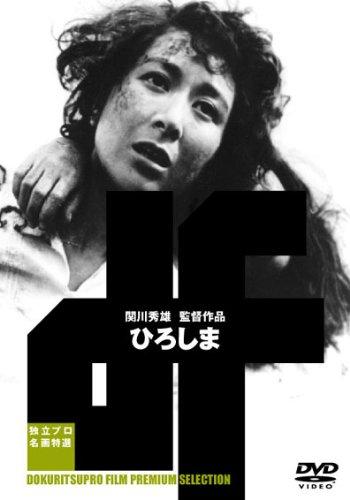 ひろしま [DVD]