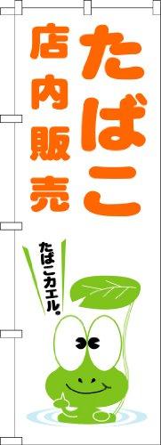 のぼり旗 「たばこカエル」NSM-160