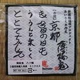薄桜鬼 ミニクロス 八ツ橋 3個 同時購入 特典 アニメイト
