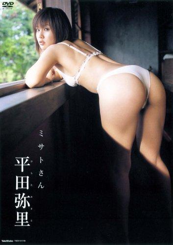 平田弥里 ミサトさん [DVD] / 平田弥里 (出演)