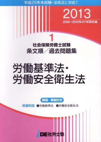 2013年度版 i.D.E.社労士塾条文順過去問題集(1)労基・安衛