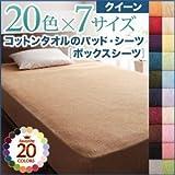 20色から選べる!ザブザブ洗えて気持ちいい!コットンタオルのボックスシーツ クイーン | シルバーアッシュ
