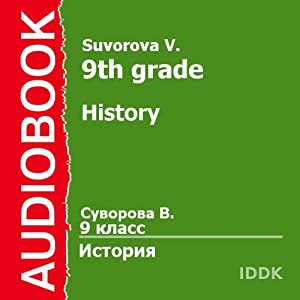 History for 9th Grade [Russian Edition] | [V. Suvorova]
