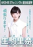 ★【生駒里奈】AKB48 37thシングル選抜総選挙ミュージアム限定ポスターA3サイズ