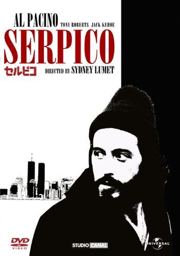 セルピコ [DVD]
