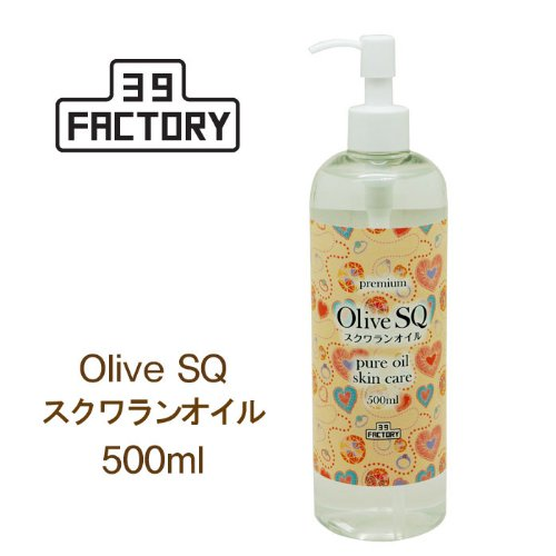 39FACTORY スクワラン オリーブ 500ml