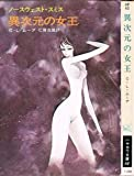 異次元の女王―ノースウェスト・スミス (ハヤカワ文庫 SF 62 ノースウェスト・スミス)