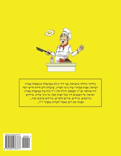 Hebrew Book - pearl of cooking - part 2 - Rice dishes: Hebrew (Volume 32) (Hebrew Edition) by smadar ifrach