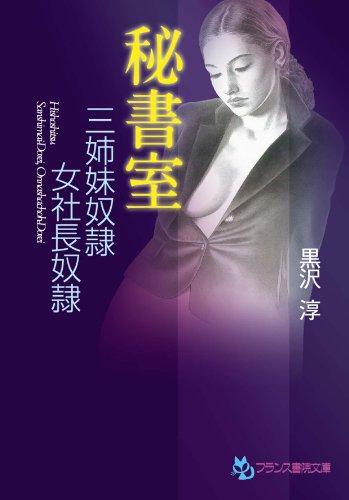 [黒沢淳] 秘書室【三姉妹奴隷・女社長奴隷】