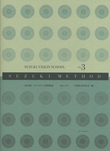 スズキメソード 鈴木鎮一 ヴァイオリン指導曲集(3) 新版[CD付]