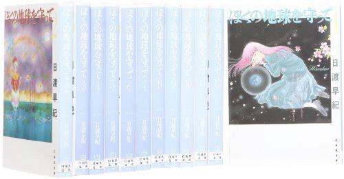 ぼくの地球を守って 漫画文庫 全12巻 完結セット (白泉社文庫)