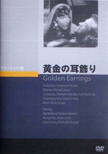 黄金の耳飾り