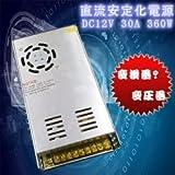 直流安定化電源 DC12V 30A 360W(スイッチング電源)変換器・変圧器 大容量コンバーター 放熱ファン付  並行輸入品