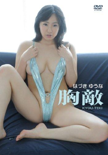 胸敵 [DVD]