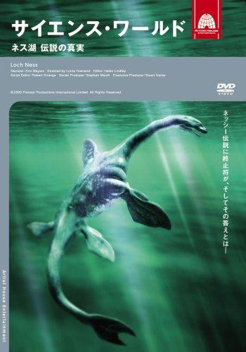 サイエンス・ワールド ネス湖 伝説の真実 [DVD]