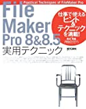 FileMaker Pro 8 & 8.5 実用テクニック 仕事で使えるヒント & テクニックを満載!   (毎日コミュニケーションズ)