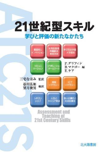 21世紀型スキル: 学びと評価の新たなかたち -