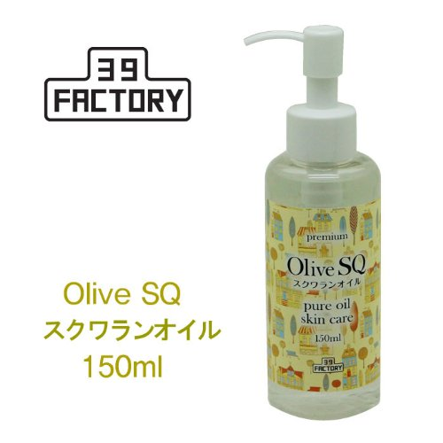 39FACTORY スクワラン オリーブ 150ml
