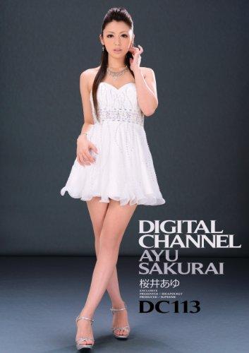 DIGITAL CHANNEL DC113 桜井あゆ アイデアポケット [DVD]