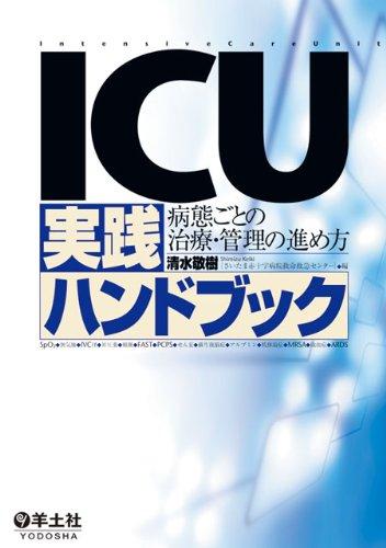 ICU実践ハンドブック―病態ごとの治療・管理の進め方