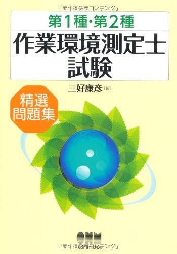 第1種・第2種作業環境測定士試験 精選問題集 (LICENCE BOOKS)