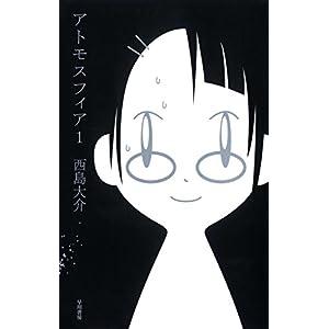 アトモスフィア 1 (ハヤカワSFシリーズ Jコレクション) [Kindle版]