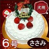 【12/22以降発送可】愛犬用手作りケーキ たっぷりイチゴのクリスマスケーキ(No.2) 6号ささみベース