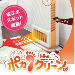 送料無料★人感センサー搭載!自動即暖房&消臭!トイレや脱衣所『足暖消臭ヒーター ポカクリーンDX』