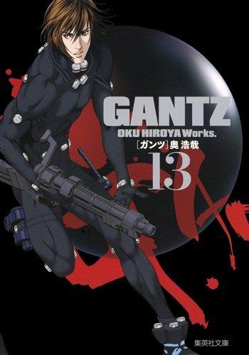 GANTZ 13 (集英社文庫 お 62-28)