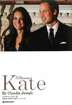 プリンセスケイト―英国王室への道 (マーブルブックス)