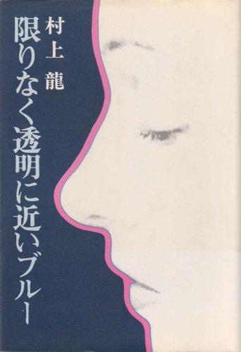 限りなく透明に近いブルー (1976年)