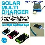 ソーラーマルチチャージャー☆LEDライト搭載★ソーラー充電orUSB充電 アクアブルー