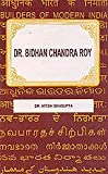 img - for Dr Bidhan Chandra Roy book / textbook / text book