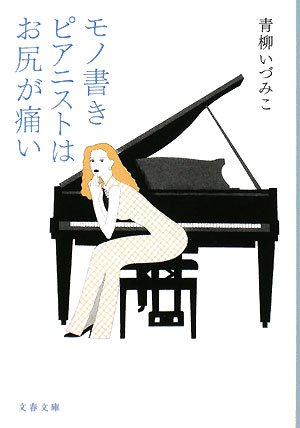 モノ書きピアニストはお尻が痛い